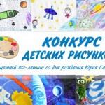 Конкурс рисунков, посвященный 80-летию со дня рождения Юрия Гагарина стартовал в Югре