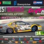 15-16 сентября в Нефтеюганске пройдет заключительный V этап Чемпионата по Дрифтингу PDS 2013. Север.