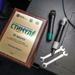 Отчетный фотоальбом с Гало концерта и торжественной церемонии награждения победителей Фестиваля «Стимул» 2013 год.