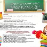 С 1 сентября стартовал фотоконкурс «Мой класс!».