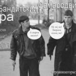 21 сентября в окрестностях Ханты – Мансийска «забита стрелка» криминальных группировок Ханты-Мансийска, Нефтеюганска, Сургута. Кодовое название сходки — «Бандитский Самародвинск».