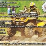 8 июня в Нефтеюганск «День любителя квадроциклов».