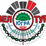 21 — 22 июня в Югре пройдет VI этап любительского чемпионата округа по велоспорту «ЮграВелоТур»