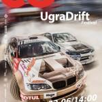 22 июня, на базе АУ «Центр технических видов спорта» состоится II этап дрифт-серии Ugra Drift Festival.
