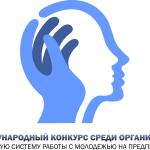 В Югре стартует Международный конкурс среди организаций на лучшую систему работы с молодежью