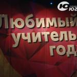 Победителем первого всероссийского конкурса «Любимый учитель» стала педагог Лицея из аула Хазбез Карачаево-Черкесской Республики Фатима Микитова.