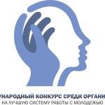 Заявка на участие в очном этапе Международного конкурса на лучшую систему работы с молодежью