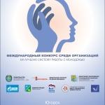 Ролик Международного конкурса на лучшую систему работы с молодежью, Югорск, 28-30 ноября 2014г