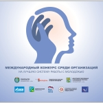 Видео с защиты проектов Международного конкурса на лучшую систему работы с молодежью, Югорск 28-30 ноября 2014г.