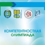 В Ханты-Мансийске прошла Компетентностная олимпиада