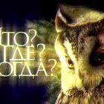 Интеллектуальная игра  «Что? Где? Когда?» в рамках Фестиваля работающей молодежи «Стимул» пройдет 16 ноября в Ханты-Мансийске
