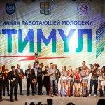 Фестиваль работающей молодежи «Стимул» подвел свои итоги
