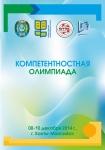 Программа Компетентностной олимпиады, Ханты-Мансийск 8-10 декабря 2014 года