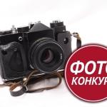 С 1 октября стартует интернет фотоконкурс «Стоп кадр» в рамках ежегодного открытого окружного фестиваля работающей молодежи «Стимул»