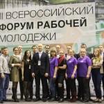 В Екатеринбурге 19-20 декабря прошел II Всероссийский форум рабочей молодежи.