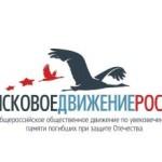 В Ханты-Мансийске пройдет слет поисковых отрядов Урала