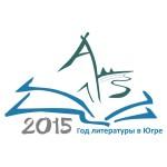 Год литературы в Сургуте откроют на сцене театра