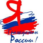 Югорчане представят социальные проекты в рамках акции «Я гражданин — России!»