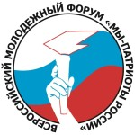 Югорчан приглашают принять участие в молодёжном образовательном форуме «Мы – патриоты России!»