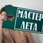 В Нефтеюганске прошел семинар для педагогов «Мастер лета»