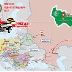 «Победа – одна на всех» проедет по следам Великой Отечественной войны