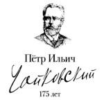 В Югре определены лучшие работы, посвященные 175-летию П. И. Чайковского
