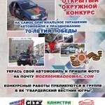 Конкурс «АвтоПобеда» начинает прием заявок в Югре