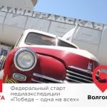 Волгоград встретил участников медиа-экспедиции «Победа – одна на всех»