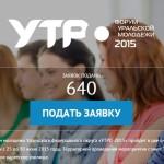«УТРО-2015» ждет активную и талантливую молодежь Югры