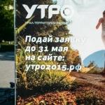 До завершения регистрации на форум «УТРО – 2015» осталось 3 дня
