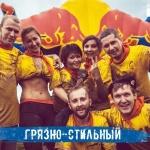 Грязный, но стильный. «Стальной характер» в Нефтеюганске объявляет конкурс