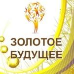 «Золотое будущее» вновь ждет перспективную молодежь Югры