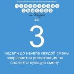 Сроки регистрации на форум «Территория смыслов на Клязьме» подкорректированы
