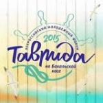 Начался отбор участников на форум «Таврида»