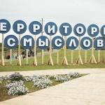 Сургутянки примут участие в очередной смене форума «Территория смыслов на Клязьме»