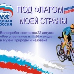 Окружная столица отпразднует День Государственного флага Российской Федерации велопробегом