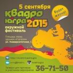 Окружной фестиваль «КвадроЮгра» состоится в Сургуте 5 сентября
