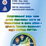 В Ханты-Мансийске пройдет межрегиональный Форум «УрФорум — Фортуна»