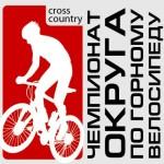 В Сургуте состоится заключительный IV открытый этап Чемпионата Югры по велоспорту