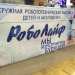 Победителями выставки «РобоЛайф» стали воспитанники гимназии и лицея Югорска