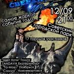 Зажигательный фестиваль «Сверхновая» ждет гостей и участников в Советском