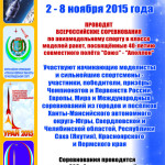 В Урае пройдет серия Всероссийских соревнований  по авиамодельному спорту