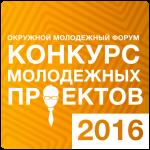 Вниманию участников Конкурса молодежных проектов!
