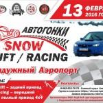 Snow Drift и Snow Racing: в Радужном пройдут соревнования по зимним ледовым автомобильным гонкам
