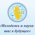 Югорская делегация едет в Москву на «Шаг в будущее»