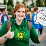Конкурс медиаволонтеров форума «УТРО – 2016» приближается к финишу