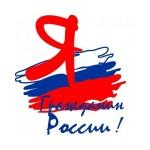 Завершен прием заявок на региональный этап XVI Всероссийской акции «Я — гражданин России!»