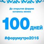 До открытия форума «УТРО – 2016» осталось менее 100 дней