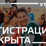 В Югре стартовала регистрация участников форума «УТРО–2016»!