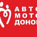В Ханты-Мансийске пройдет ежегодная акция «АВТО-МОТО ДОНОР»